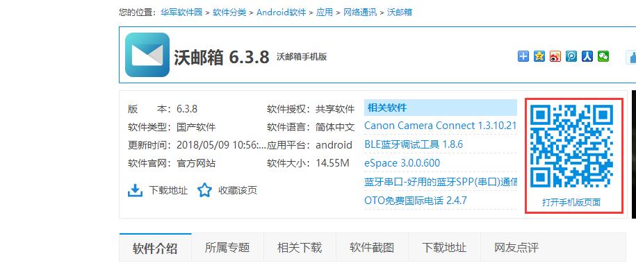 沃邮箱 6.3.8 安卓版-第2张图片-cc下载站