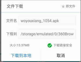 沃邮箱 6.3.8 安卓版-第4张图片-cc下载站