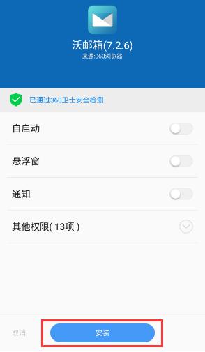 沃邮箱 6.3.8 安卓版-第5张图片-cc下载站