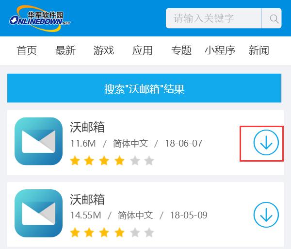 沃邮箱 6.3.8 安卓版-第8张图片-cc下载站