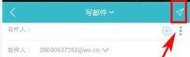 沃邮箱 6.3.8 安卓版-第18张图片-cc下载站