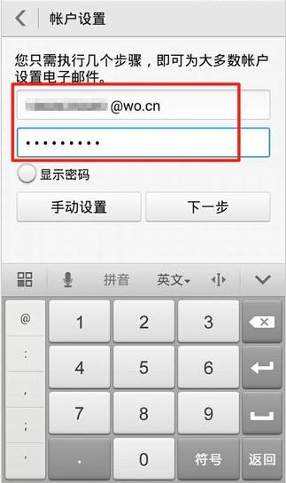 沃邮箱 6.3.8 安卓版-第20张图片-cc下载站