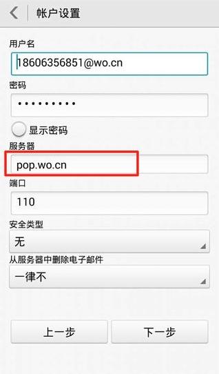 沃邮箱 6.3.8 安卓版-第22张图片-cc下载站