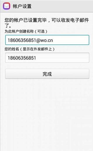 沃邮箱 6.3.8 安卓版-第24张图片-cc下载站