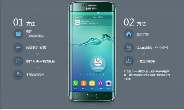三星应用商店(Galaxy Apps)  4.2.10.27-第2张图片-cc下载站