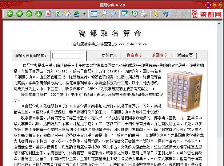 康熙字典 1.8.0-第2张图片-cc下载站