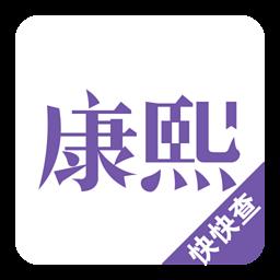 康熙字典 1.8.0