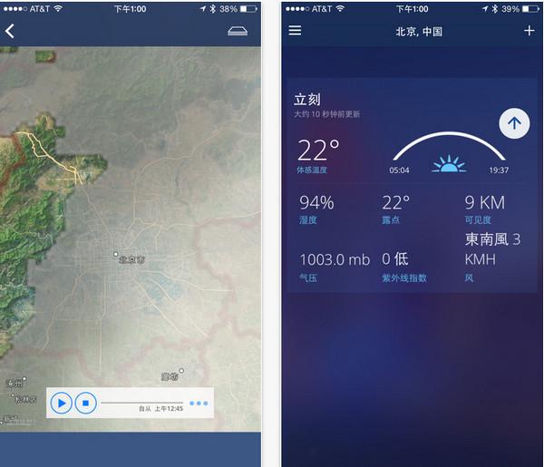 三星天气频道:The Weather Channel for Samsung 1.4.0-第3张图片-cc下载站