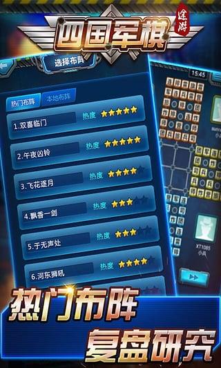 途游四国军棋 3.97-第4张图片-cc下载站