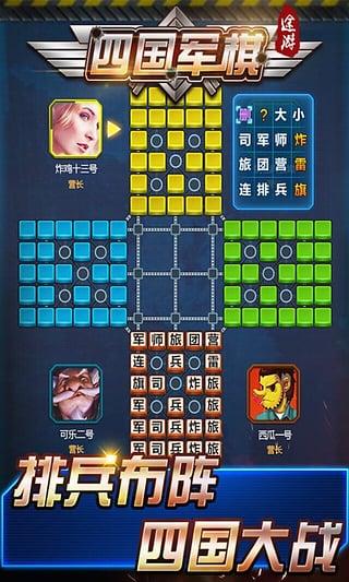 途游四国军棋 3.97-第3张图片-cc下载站