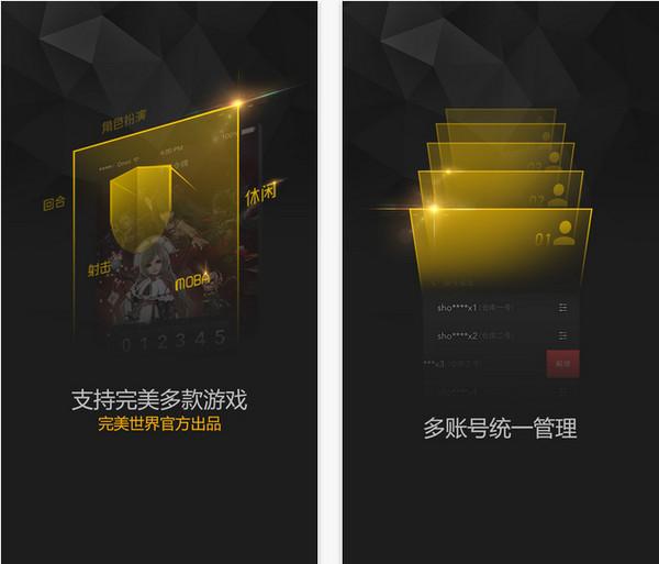 完美世界手机令牌 2.0.0-第2张图片-cc下载站