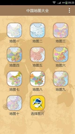 中国地图大全 4.0-第2张图片-cc下载站