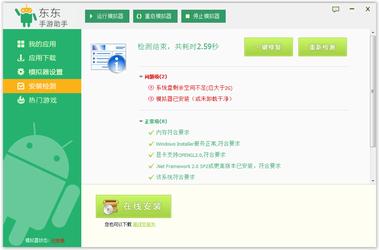 东东手游助手 3.9.0-第2张图片-cc下载站