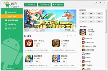 东东手游助手 3.9.0-第4张图片-cc下载站
