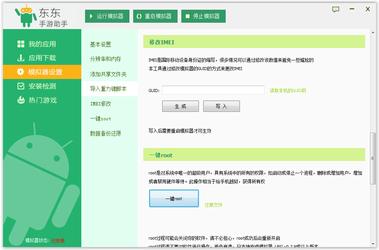 东东手游助手 3.9.0-第3张图片-cc下载站