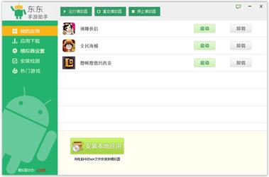 东东手游助手 3.9.0-第5张图片-cc下载站