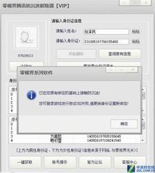 腾讯防沉迷解除工具 3.5-第2张图片-cc下载站