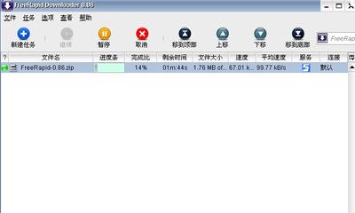 FreeRapid Downloader 中文版-第2张图片-cc下载站