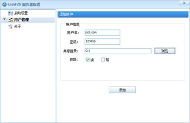 EasyFZS(ftp服务器) 6.1.0-第2张图片-cc下载站