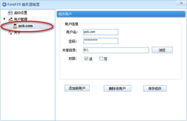 EasyFZS(ftp服务器) 6.1.0-第4张图片-cc下载站