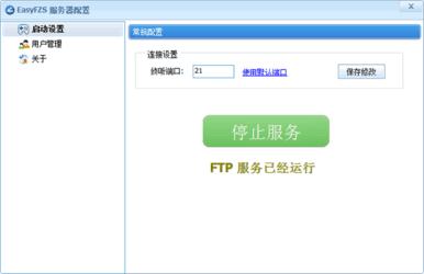 EasyFZS(ftp服务器) 6.1.0-第3张图片-cc下载站