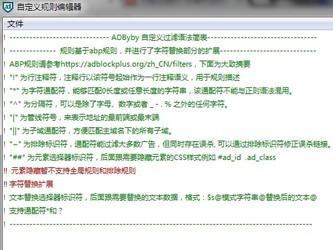 广告屏蔽大师 3.1.0-第2张图片-cc下载站
