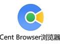 Cent Browser浏览器 3.6.8