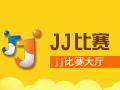 JJ比赛 0.7.3