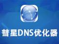 彗星DNS优化器 1.20