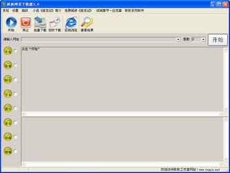 秋秋网页下载器 3.3-第2张图片-cc下载站