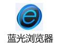 蓝光浏览器 2.2.0