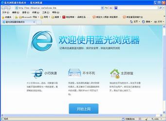 蓝光浏览器 2.2.0-第2张图片-cc下载站