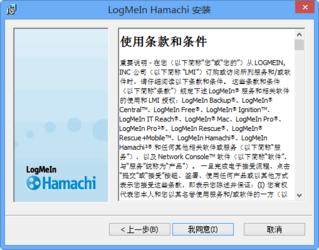 蛤蟆吃(Hamachi) 2.2.0-第4张图片-cc下载站