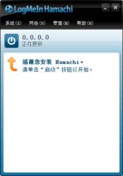 蛤蟆吃(Hamachi) 2.2.0-第2张图片-cc下载站