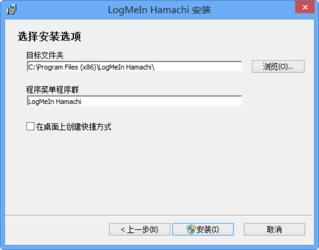 蛤蟆吃(Hamachi) 2.2.0-第3张图片-cc下载站