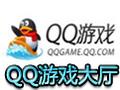 QQ游戏大厅2011