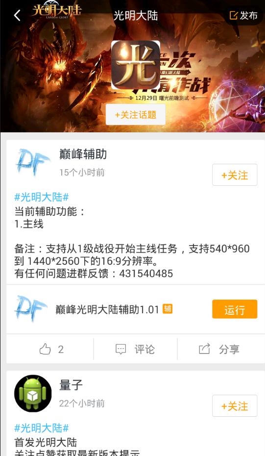 游戏蜂窝光明大陆手游辅助工具 2.6.5 官方版-第2张图片-cc下载站