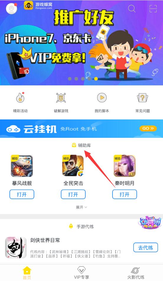 游戏蜂窝光明大陆手游辅助工具 2.6.5 官方版-第3张图片-cc下载站