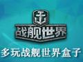 多玩战舰世界盒子 1.0.5.6