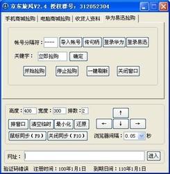 京东秒杀器 1.4-第2张图片-cc下载站
