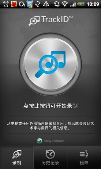 TrackID™ 4.5.B.1.10-第2张图片-cc下载站