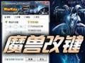 魔兽改键精灵 9.9.3