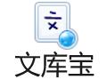文库宝 1.1