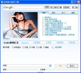 百度图片批量下载 9.0.3-第2张图片-cc下载站