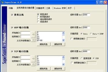 SuperScan 4.0-第3张图片-cc下载站