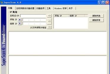 SuperScan 4.0-第2张图片-cc下载站