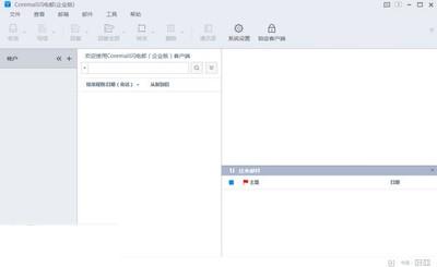 Coremail邮件系统 2.11.3-第2张图片-cc下载站