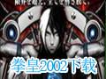 拳皇2002风云再起 2.2