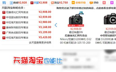 购物党自动比价工具 3.0.10-第3张图片-cc下载站