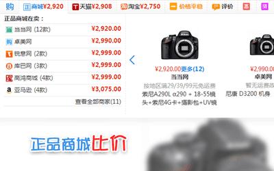 购物党自动比价工具 3.0.10-第4张图片-cc下载站